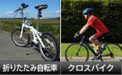 自転車の 自転車選び方 通学 : 自転車の選び方・乗り方|Y ...