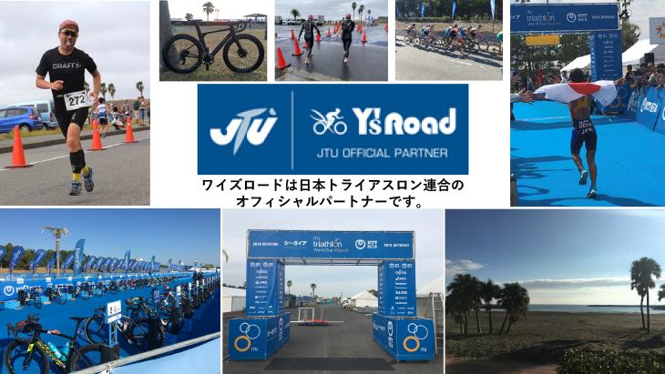 JTU公認official partner