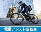 電動アシストバイク (e-bike)とは