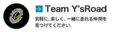 チーム・Y 気軽に、楽しく、一緒に走れる仲間を見つけてください。