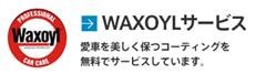 WAXOYLサービス 愛車を美しく保つコーディングを無料でサービスしています。
