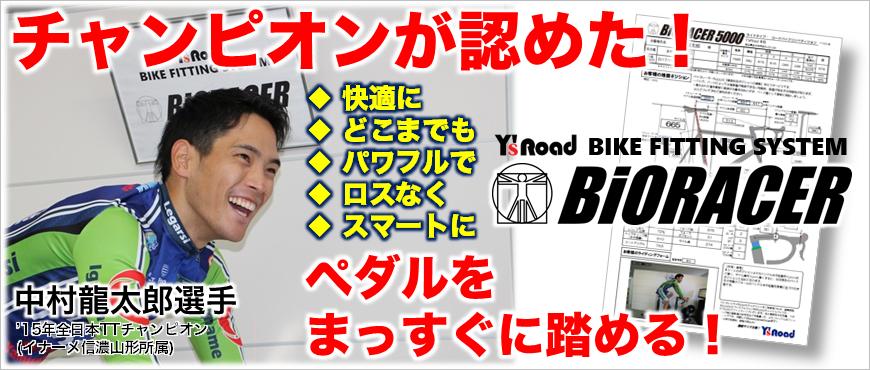 '15年全日本TTチャンピオンの中村龍太郎選手がバイオレーサープレミアムを体験!「まっすぐ踏める!」と変化を体感された様子を動画でご覧頂けます。