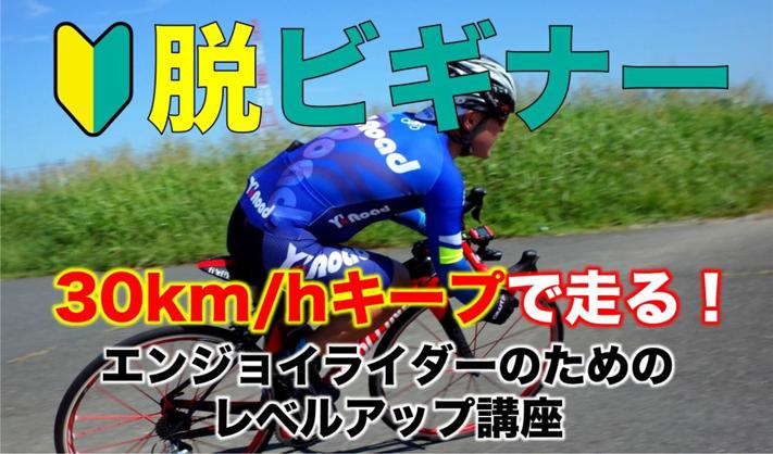 脱ビギナー・ロードバイクで巡行30km width=