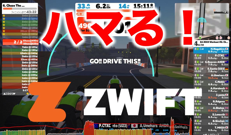 ハマる!ZWIFT!