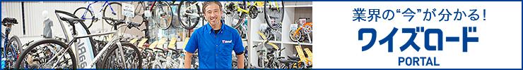 ワイズロード・ポータル【スマホで見やすくリニューアル!】