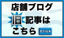 旧ブログサイトはこちら