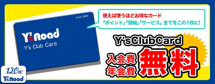 Y's Club Cardの詳細はこちら